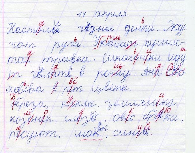 diktant_disgrafiya_3.jpg