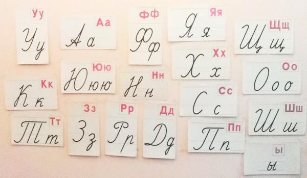 Печатные и прописные буквы